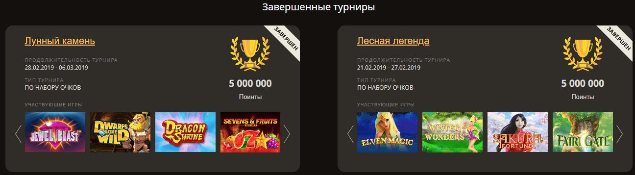 завершенные турниры